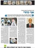 אבי כדורי יקיר ירושלים 2011