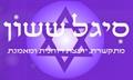 סיגל ששון - מתקשרת, יועצת רוחנית ומאמנת