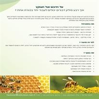 על הדבש ועל העוקץ