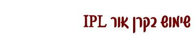 שימוש בקרן אור IPL.jpg