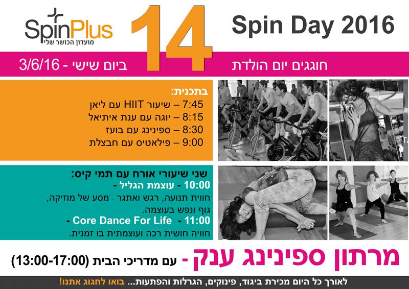 website-SpinDay-2.png