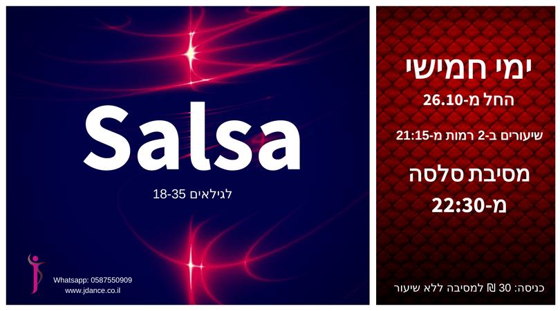 Salsa 18-35.png